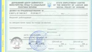 разрешение на работу тернополь