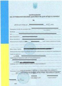 запрошення в україну тернопіль